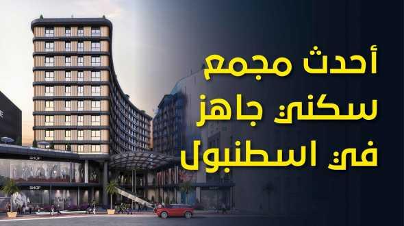 شقق رخيصة مناسبة للاستثمار في اسطنبول