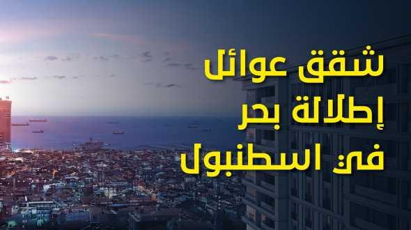 شقق عوائل في تركيا مع اطلالة بحر